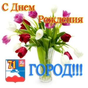 10 сентября 2011 года Красногорск отметит 71-й День рождения.