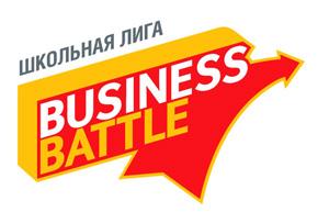 """Чемпионат по управлению бизнесом среди старшеклассников """"Business Battle: School league"""""""