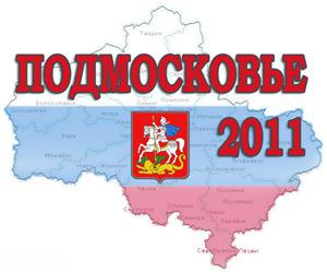 """Красногорский завод примет участие в выставке """"Подмосковье 2011"""""""