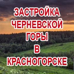 Застройка Черневской горы и Черневской поляны в Красногорске!