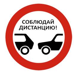 Более половины российских водителей попадали в ДТП из-за несоблюдения дистанции.