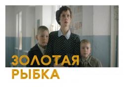 Жителям Красногорска показали авторский фильм Бориса Токарева Золотая рыбка.