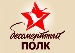 9 мая 2016 года проводится Всероссийская акция Бессмертный полк.