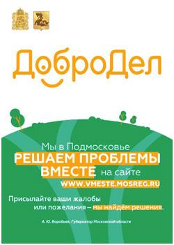 """Портал """"Добродел"""" набирает эффективность в Московской области."""