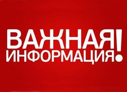 Чрезвычайная ситуация на территории Московской области!