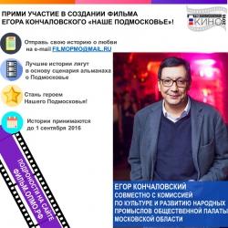 Прими участие в создании фильма Егора Кончаловского!