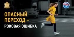 Особое внимание пешеходам!