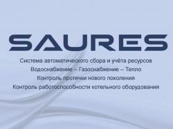 Компания SAURES предлагает услуги по установке системы автоматического сбора и учета ресурсов.