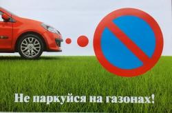 Госадмтехнадзор проведет акцию Паркуйся правильно.