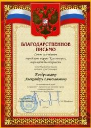 Благодарственное письмо Кондрашкину Александру Вячеславовичу за значительный вклад в социально-экономическое развитие округа!