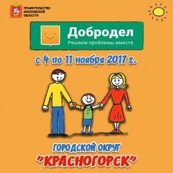 На неделе c 4 по 11 ноября 2017 года в городском округе Красногорск через портал «Добродел» было подано 617 сообщений о проблемах.