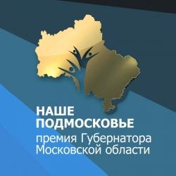 Список лауреатов (победителей) ежегодной премии Губернатора Московской области «Наше Подмосковье» в 2017 году из городского округа Красногорск.
