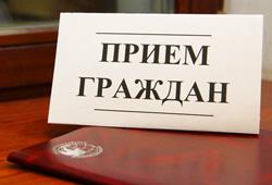 Прием обращений граждан в органах внутренних дел.