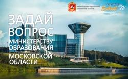 Задай вопрос Министерству Образования Московской Области!