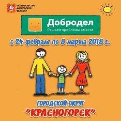 На неделе c 24 февраля по 2 марта 2018 года в городском округе Красногорск через портал «Добродел» было подано 642 сообщения о проблемах.