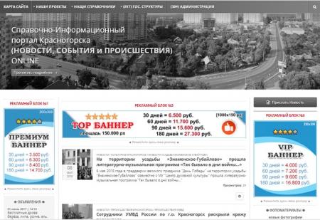 Реклама в Интернете на сайтах Красногорска стала еще выгоднее!