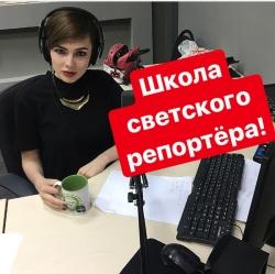 Школа тележурналистики – «Школа Светского Репортёра» от Ксении Цедра, ведущей и корреспондента телеканала «Пятница!».