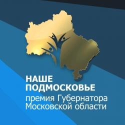 Список лауреатов (победителей) ежегодной Премии Губернатора Московской области «Наше Подмосковье» в 2018 году из городского округа Красногорск.