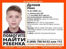 Справка о поиске пропавшего ребёнка по состоянию на 10 часов 00 минут 12 сентября 2018 года.