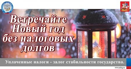 ИФНС России по г. Красногорску: Встречайте Новый год без налоговых долгов!