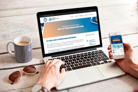 ФНС России запустила сайт о налоге на профессиональный доход.