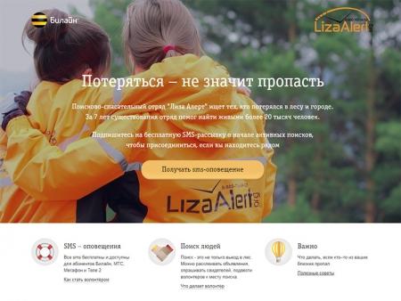 Помощь отряду LizaAlert в розыске жителей городского округа Красногорск!