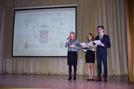 28 января 2019 года в МБОУ СОШ №18 г. Красногорска состоялось торжественное мероприятие, приуроченное к открытию экологического музея «В гостях у ёжика».