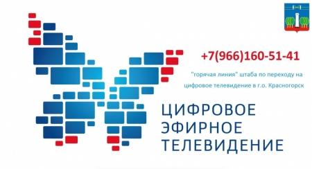 «Горячая линия» штаба по переходу на цифровое телевидение в Красногорске.