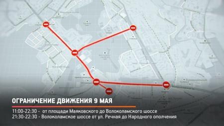 Ограничение движения 9 мая 2019 года на территории городского округа Красногорск.