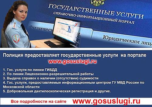 В УМВД России по го Красногорск предоставляется государственная услуга по выдаче справок о наличии (отсутствии) судимости.