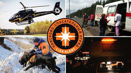 Один день из жизни волонтеров поисково-спасательного отряда «Лиза Алерт».