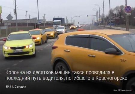 Колонна из десятков машин такси проводила в последний путь водителя, погибшего в Красногорске.