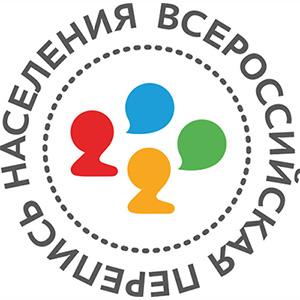 Правительство определило ответственных за будущую перепись населения!