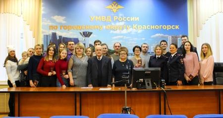В Красногорске полицейские приняли участие в акции «Мы - граждане России».