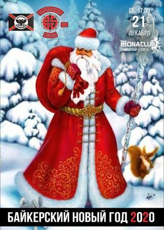 Мотоклуб «Blacksmiths» MC Russia провёл ежегодный новогодний корпоратив!