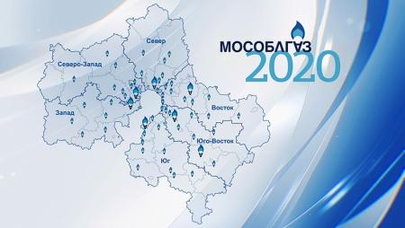 Мособлгаз завершает территориальную реорганизацию.
