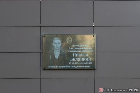 В Красногорске торжественно открыли мемориальную доску памяти Никиты Белянкина!