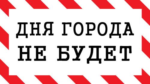 Массовых торжеств связанных с Днем города Красногорска в 2020 году не будет!