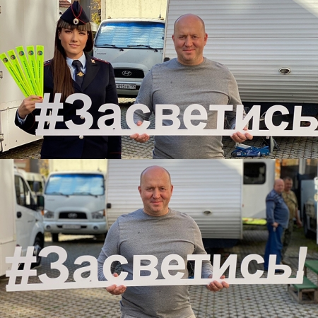 Сергей Бурунов присоединился к социальному раунду подмосковной Госавтоинспекции «Засветись!»