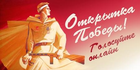 Более 8000 победных открыток вошли в онлайн-выставку Музея Победы!