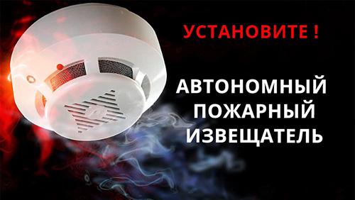 Отдел надзорной деятельности Красногорска рекомендует установку автономных пожарных извещателей в частных домах и квартирах!